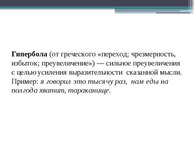 Гипербола (от греческого «переход; чрезмерность, избыток; преувеличение») —...