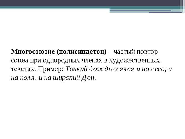 Многосоюзие (полисиндетон) – частый повтор союза при однородных членах в худ...