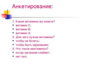 Анкетирование: 1. Какие витамины вы знаете? витамин С; витамин B; витамин A;