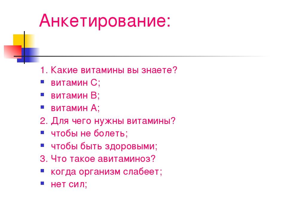 Анкетирование: 1. Какие витамины вы знаете? витамин С; витамин B; витамин A;...
