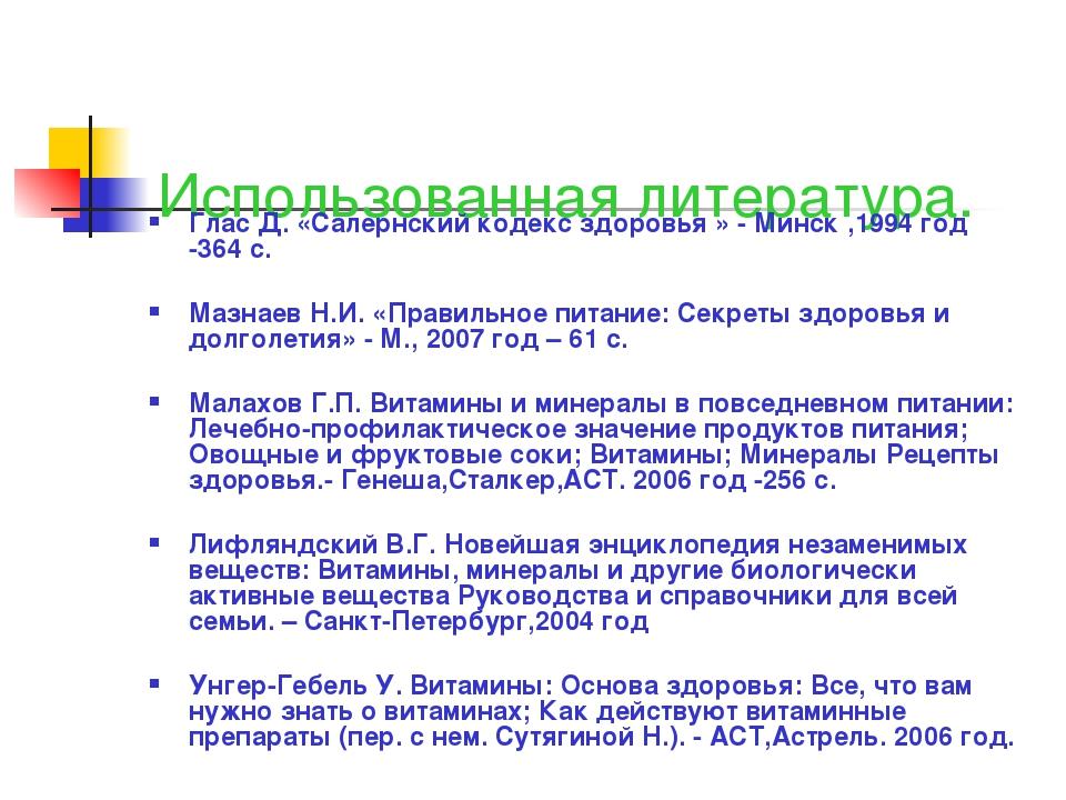 Использованная литература. Глас Д. «Салернский кодекс здоровья » - Минск ,19...