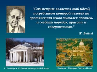 """""""Симметрия является той идеей, посредством которой человек на протяжении веко"""