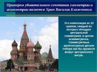 Примером удивительного сочетания симметрии и асимметрии является Храм Василия