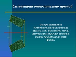Фигура называется симметричной относительно прямой, если для каждой точки фиг