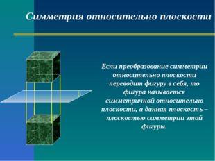 Если преобразование симметрии относительно плоскости переводит фигуру в себя,
