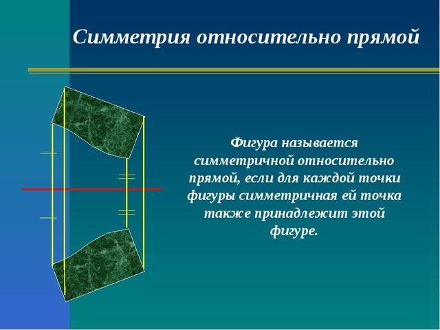 Фигура называется симметричной относительно прямой, если для каждой точки фиг...