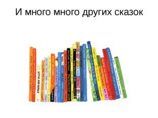 И много много других сказок
