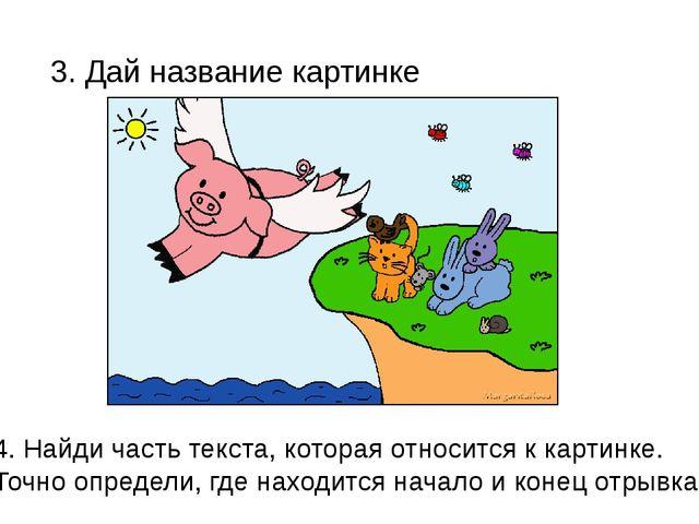 3. Дай название картинке 4. Найди часть текста, которая относится к картинке...