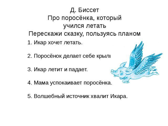1. Икар хочет летать. 2. Поросёнок делает себе крылья. 3. Икар летит и падает...