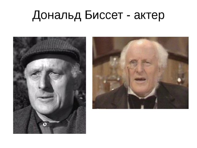 Дональд Биссет - актер