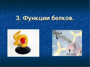 3. Функции белков.