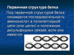 Первичная структура белка Под первичной структурой белка понимается последов