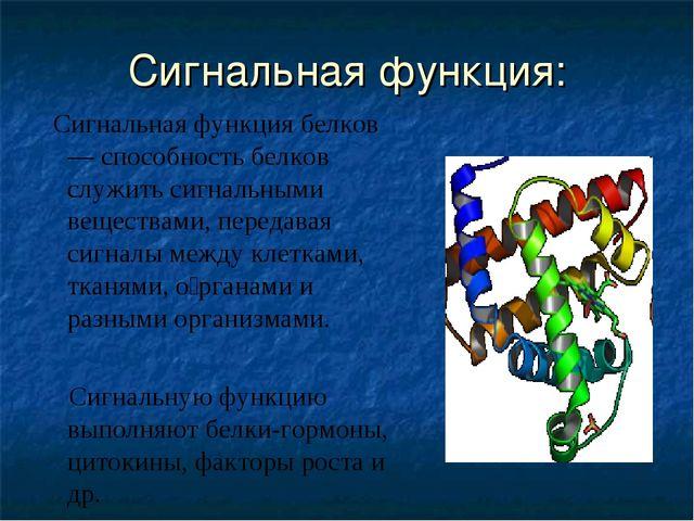 Сигнальная функция: Сигнальная функция белков — способность белков служить си...