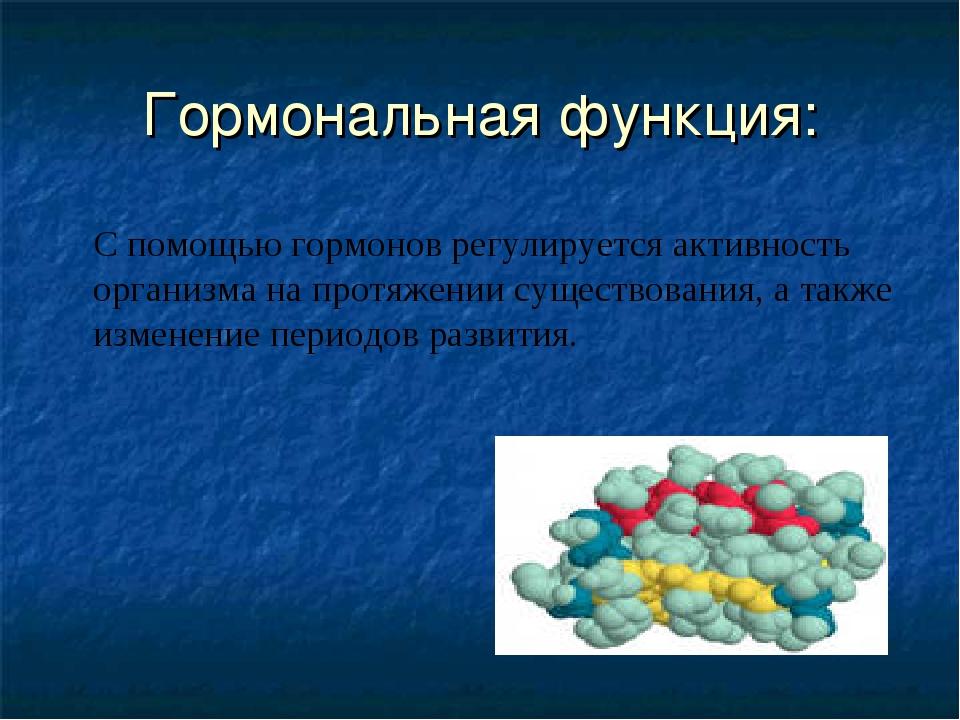 Гормональная функция: С помощью гормонов регулируется активность организма на...