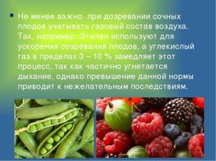 Не менее важно при дозревании сочных плодов учитывать газовый состав воздуха.