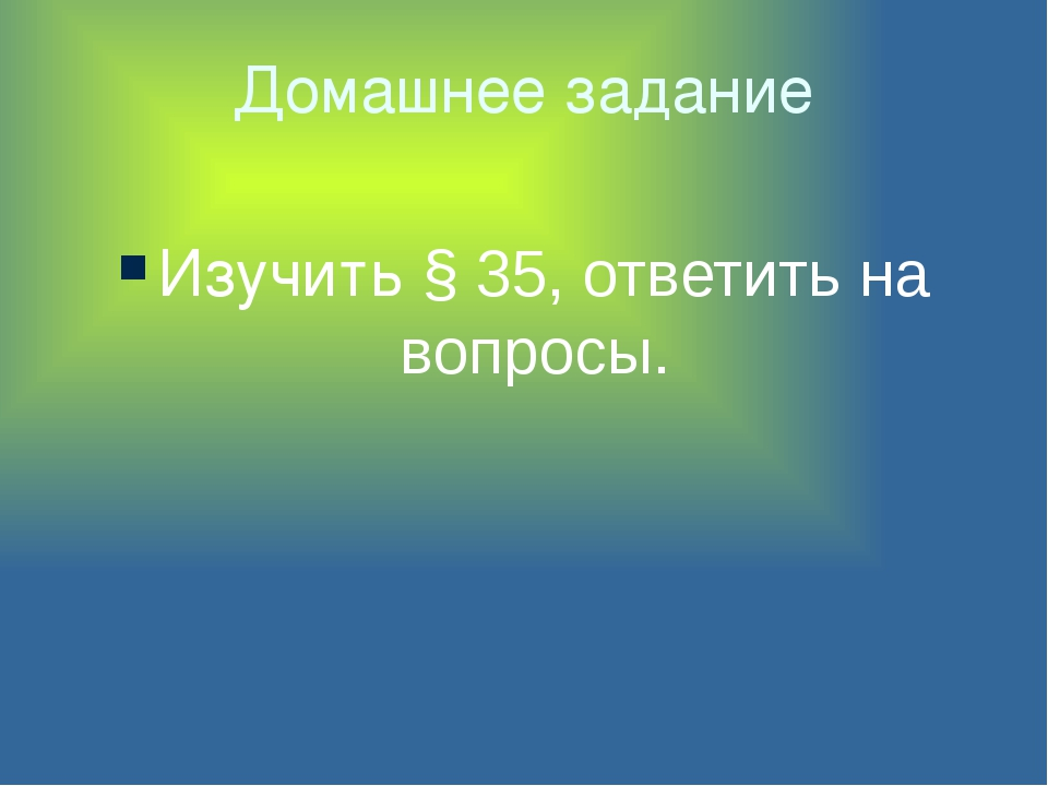 Домашнее задание Изучить § 35, ответить на вопросы.