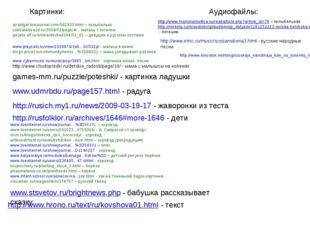 anastgal.livejournal.com/562933.html – колыбелька sobiratelzvezd.ru/2008/01/p