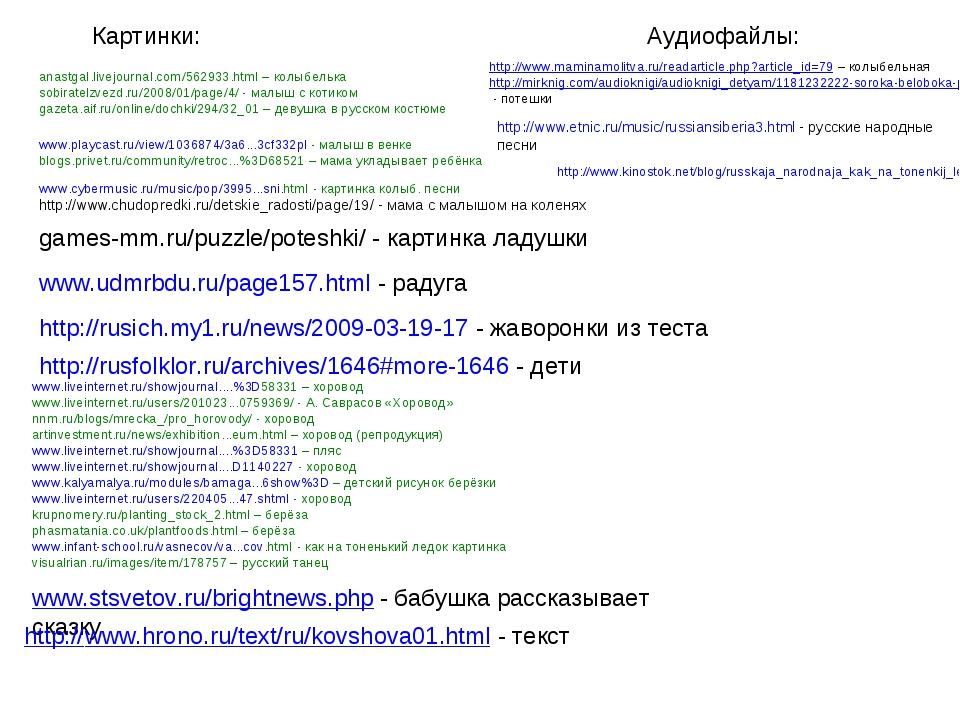 anastgal.livejournal.com/562933.html – колыбелька sobiratelzvezd.ru/2008/01/p...