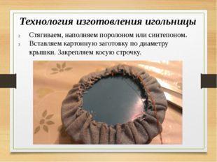 Технология изготовления игольницы Стягиваем, наполняем поролоном или синтепон