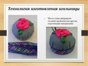 Технология изготовления игольницы Место стыка декорируем тесьмой, кружевом ил