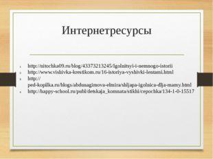 Интернетресурсы http://nitochka09.ru/blog/43373213245/Igolnitsyi-i-nemnogo-is