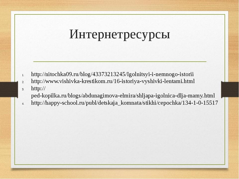 Интернетресурсы http://nitochka09.ru/blog/43373213245/Igolnitsyi-i-nemnogo-is...