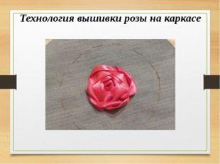 Технология вышивки розы на каркасе
