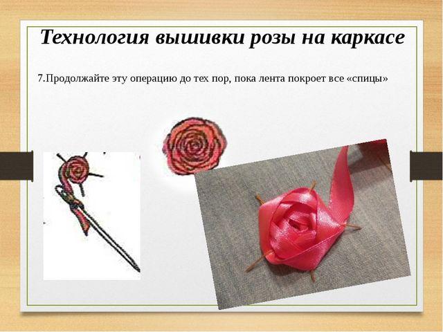 Технология вышивки розы на каркасе 7.Продолжайте эту операцию до тех пор, пок...