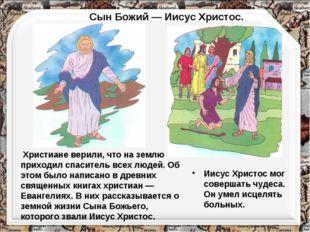 Сын Божий — Иисус Христос. Христиане верили, что на землю приходил спаситель