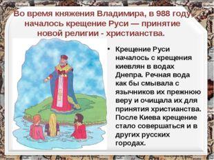 Крещение Руси началось с крещения киевлян в водах Днепра. Речная вода как бы