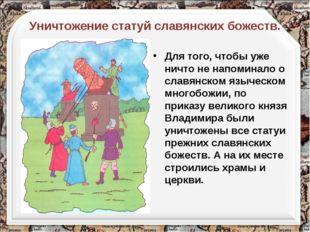 Уничтожение статуй славянских божеств. Для того, чтобы уже ничто не напоминал
