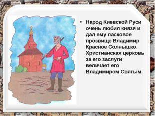 Народ Киевской Руси очень любил князя и дал ему ласковое прозвище Владимир Кр