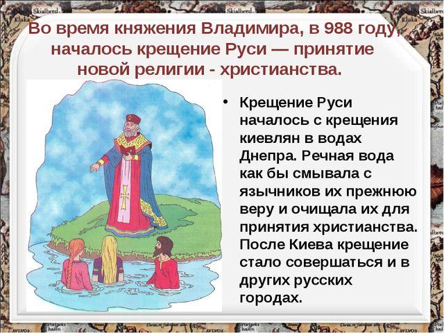 Крещение Руси началось с крещения киевлян в водах Днепра. Речная вода как бы...