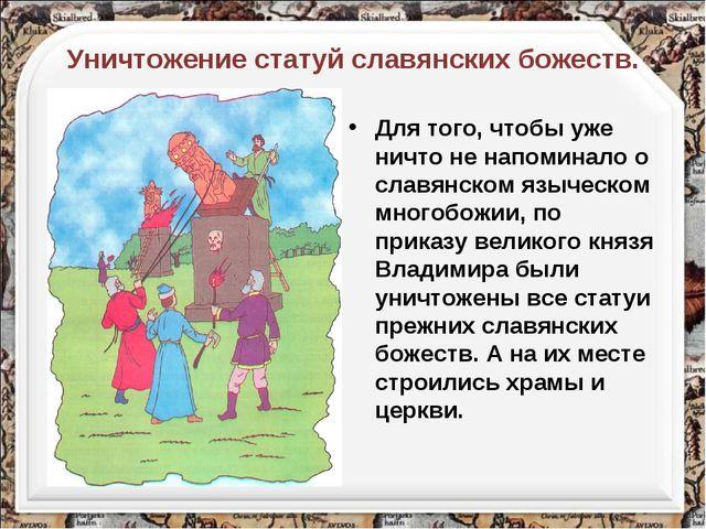 Уничтожение статуй славянских божеств. Для того, чтобы уже ничто не напоминал...