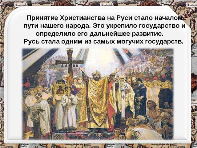 Принятие Христианства на Руси стало началом пути нашего народа. Это укрепило...