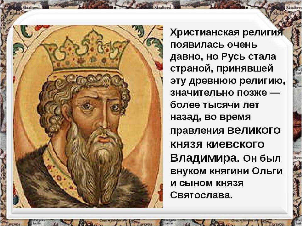 Христианская религия появилась очень давно, но Русь стала страной, принявшей...