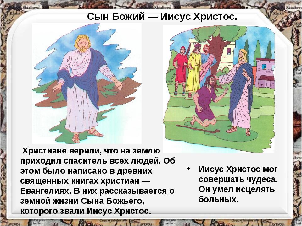 Сын Божий — Иисус Христос. Христиане верили, что на землю приходил спаситель...