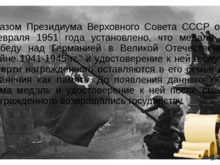 Указом Президиума Верховного Совета СССР от 5 февраля 1951 года установлено,