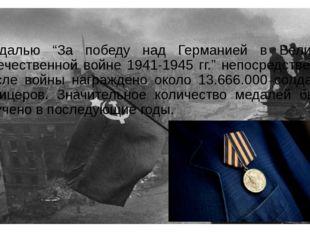 """Медалью """"За победу над Германией в Великой Отечественной войне 1941-1945 гг."""""""