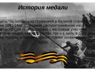"""История медали Медаль """"За победу над Германией в Великой Отечественной войне"""
