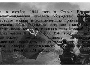 Еще в октябре 1944 года в Ставке Верховного Главнокомандования началось обсуж