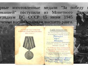 """Первые изготовленные медали """"За победу над Германией"""" поступили из Монетного"""