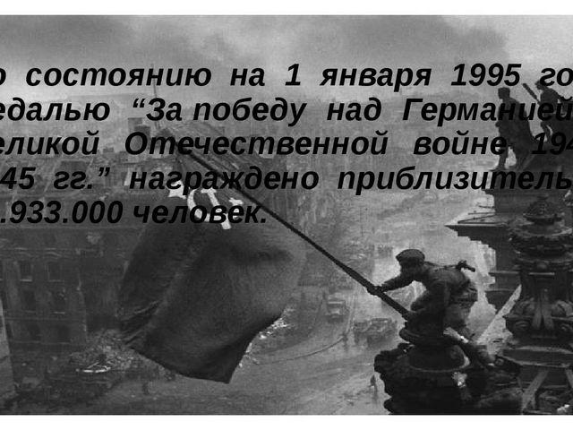 """По состоянию на 1 января 1995 года медалью """"Запобеду над Германией в Великой..."""