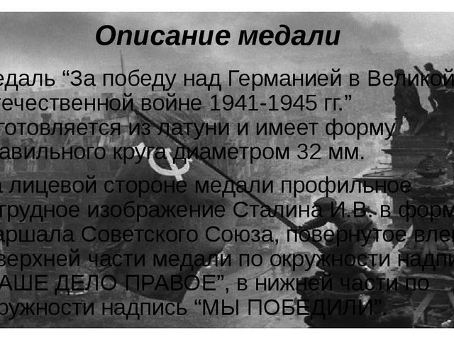 """Описание медали Медаль """"За победу над Германией в Великой Отечественной войн..."""