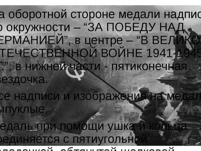 """На оборотной стороне медали надписи: по окружности – """"ЗА ПОБЕДУ НАД ГЕРМАНИЕЙ..."""