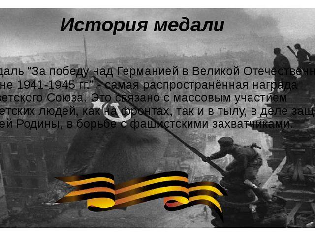 """История медали Медаль """"За победу над Германией в Великой Отечественной войне..."""