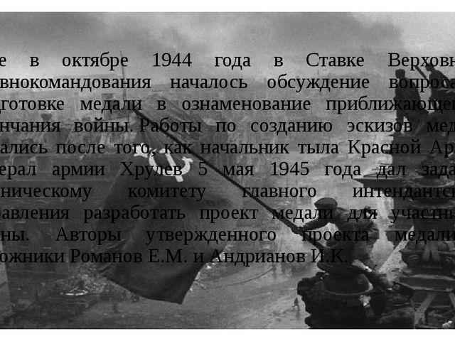 Еще в октябре 1944 года в Ставке Верховного Главнокомандования началось обсуж...