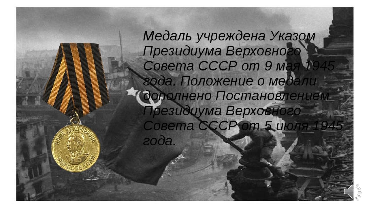 Медаль учреждена Указом Президиума Верховного Совета СССР от 9 мая 1945 года....