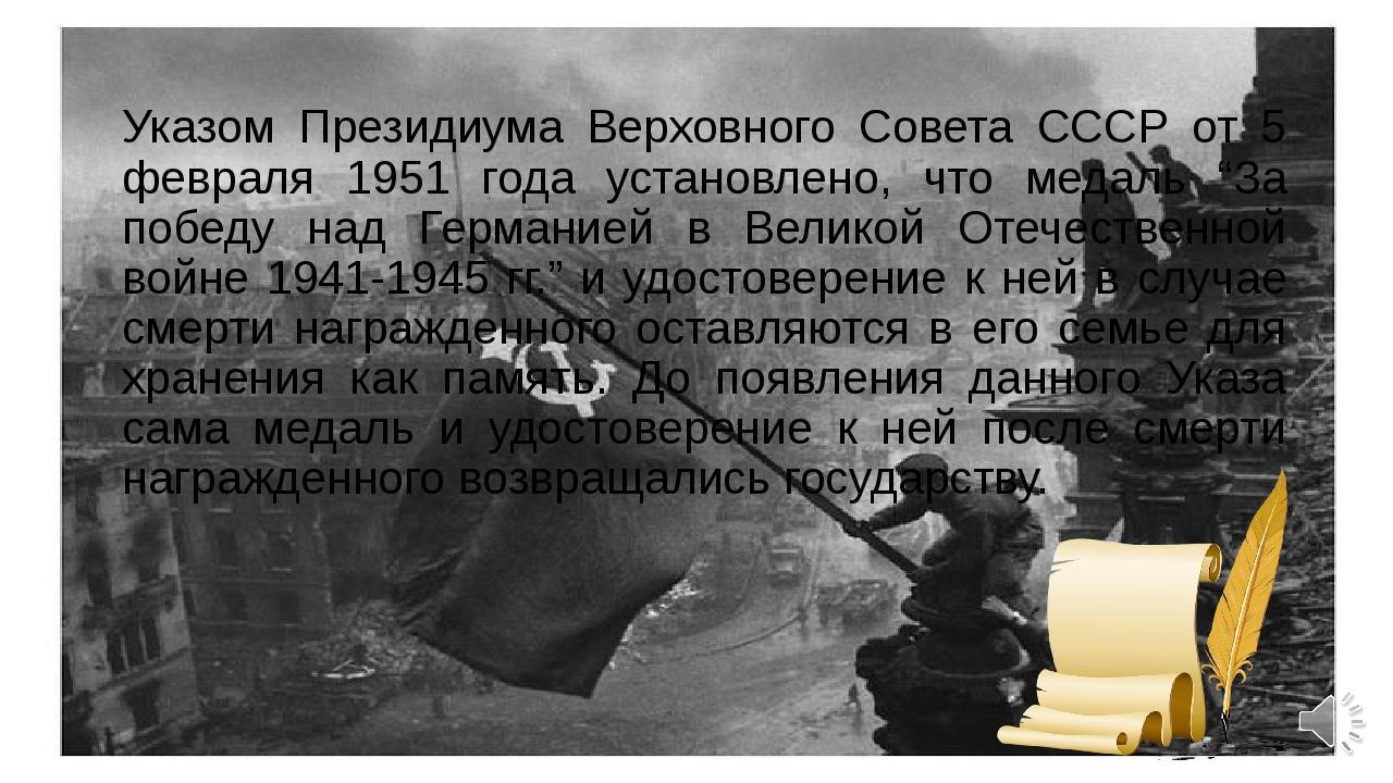 Указом Президиума Верховного Совета СССР от 5 февраля 1951 года установлено,...
