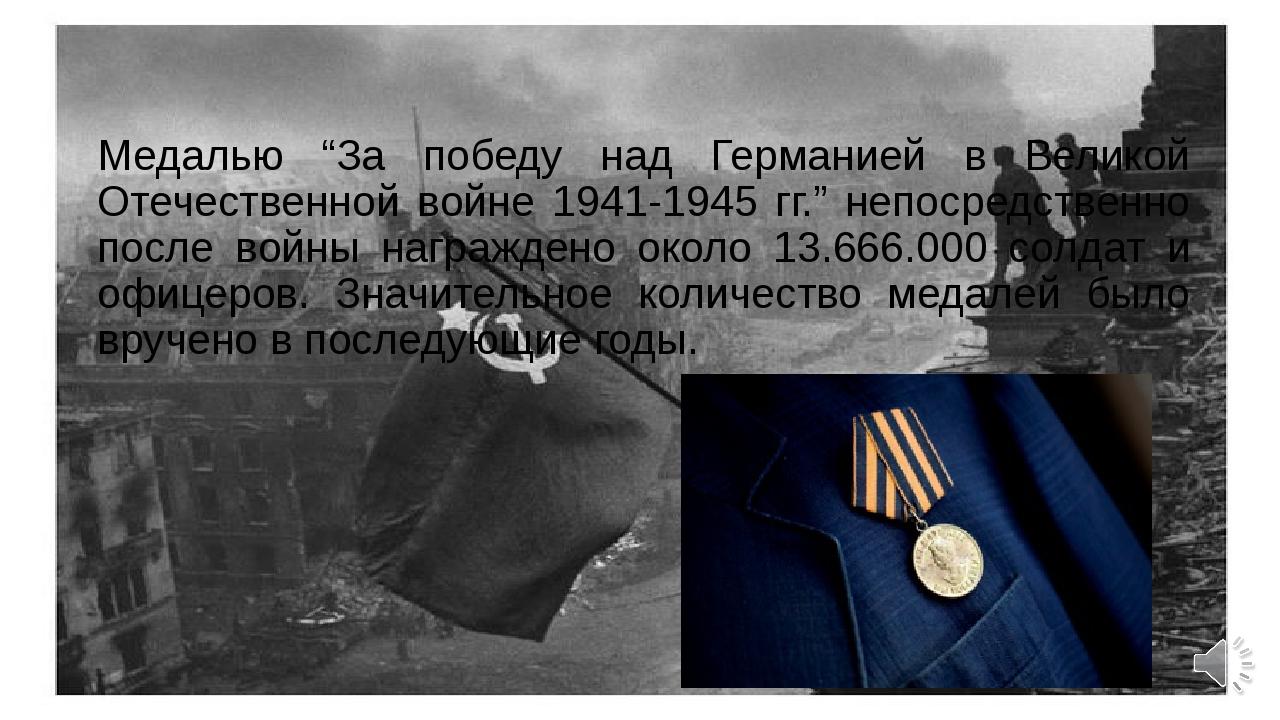 """Медалью """"За победу над Германией в Великой Отечественной войне 1941-1945 гг.""""..."""
